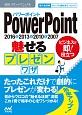 PowerPoint 魅せるプレゼンワザ 速効!ポケットマニュアル 2016&2013&2010&2007