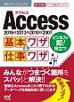 Access 基本ワザ&仕事ワザ 速効!ポケットマニュアル 2016&2013&2010&2007