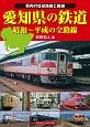 愛知県の鉄道 昭和~平成の全路線 県内の現役路線と配線