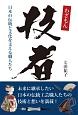 技者-わざもん- 日本の伝統と文化を支える職人たち