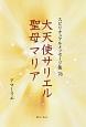 大天使サリエル 聖母マリア スピリチュアルメッセージ集76