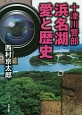 浜名湖 愛と歴史 十津川警部