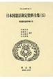 日本国憲法制定資料全集 衆議院議事録3 日本立法資料全集85 (15)
