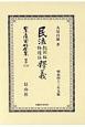 日本立法資料全集 別巻 民法総則編物權編釋義 (1156)