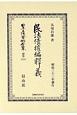 日本立法資料全集 別巻 民法債權編釋義 (1157)
