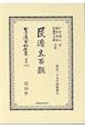 日本立法資料全集 別巻 民法五百題 (1159)