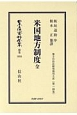 日本立法資料全集 別巻 米国地方制度 全 (1034)
