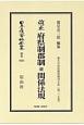 日本立法資料全集 別巻 改正 府県制郡制並関係法規 (1035)