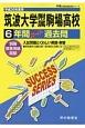 筑波大学附属駒場高等学校 6年間スーパー過去問 平成30年