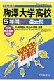 駒澤大学高等学校 5年間スーパー過去問 平成30年