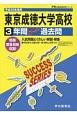 東京成徳大学高等学校 3年間スーパー過去問 平成30年