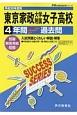 東京家政大学附属女子高等学校 4年間スーパー過去問 平成30年
