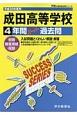 成田高等学校 4年間スーパー過去問 平成30年