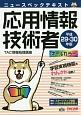 ニュースペックテキスト 応用情報技術者 平成29・30年