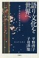 語り文化を世界へ 声で伝える日本文学の旅