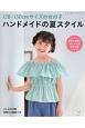 120~150cmサイズの女の子 ハンドメイドの夏スタイル 女子小学生のおしゃれな手作り服