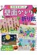 四季を楽しむ壁面かざり折り紙 春夏秋冬、季節を彩るアイデアがいっぱい!