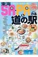 東海SA・PA&道の駅ぴあ マイカー必携の一冊!
