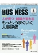 Nursing BUSiNESS 11-8 2017.8 チームケア時代を拓く 看護マネジメント力UPマガジ