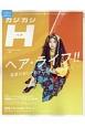 カジカジH ライフスタイルから生まれる夏のヘアスタイル特集号 (56)