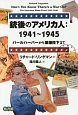 銃後のアメリカ人:1941~1945 パールハーバーから原爆投下まで