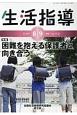生活指導 2017.8・9 (733)