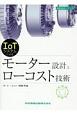 IoTシステムによる モーター設計とローコスト技術