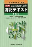 社会福祉法人会計簿記テキスト 中級編 「会計基準省令」準拠