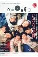 neoneo 2017SUMMER ドキュメンタリーマガジン(9)