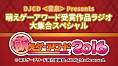DJCD「<音泉>Presents萌えゲーアワード受賞作品ラジオ 大集合スペシャル」