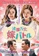 波瀾万丈嫁バトル DVD-BOX1