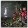 彼女の幻想 EP(通常盤)