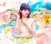 彼女の幻想 EP(DVD付)