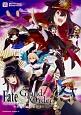 Fate/Grand Order コミックアラカルト(7)