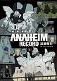 機動戦士ガンダム ANAHEIM RECORD (4)