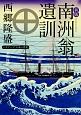 南洲翁遺訓<新版> ビギナーズ日本の思想