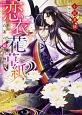 恋衣花草紙 白蓮の姫の物語
