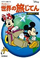 ディズニー 世界の旅じてん 世界地図ポスターつき ディズニーの絵じてん