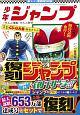 週刊少年ジャンプ パック<復刻版>(1)