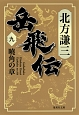 岳飛伝 曉角の章 (9)