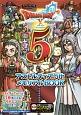 ドラゴンクエスト10オンライン<Wii・WiiU・Windows・dゲーム・N3DS版>アストルティア5thメモリアルBOOK