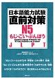 日本語能力試験 直前対策 N5 もじ・ごい・ぶんぽう