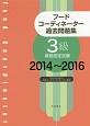 フードコーディネーター 過去問題集 3級 資格認定試験 2014~2016