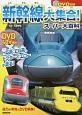 新幹線大集合!スーパー大百科 DVD付き H5系、E6系、ドクターイエローが走る