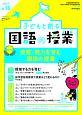 子どもと創る 国語の授業 (56)