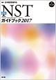 認定 NSTガイドブック<改訂第5版> 2017