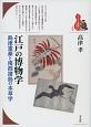 江戸の博物学 ブックレット〈書物をひらく〉6 島津重豪と南西諸島の本草学