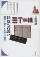 和算への誘い ブックレット〈書物をひらく〉7 数学を楽しんだ江戸時代