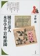 園芸の達人 本草学者・岩崎灌園 ブックレット〈書物をひらく〉8