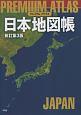 PREMIUM ATLAS 日本地図帳<新訂第3版>